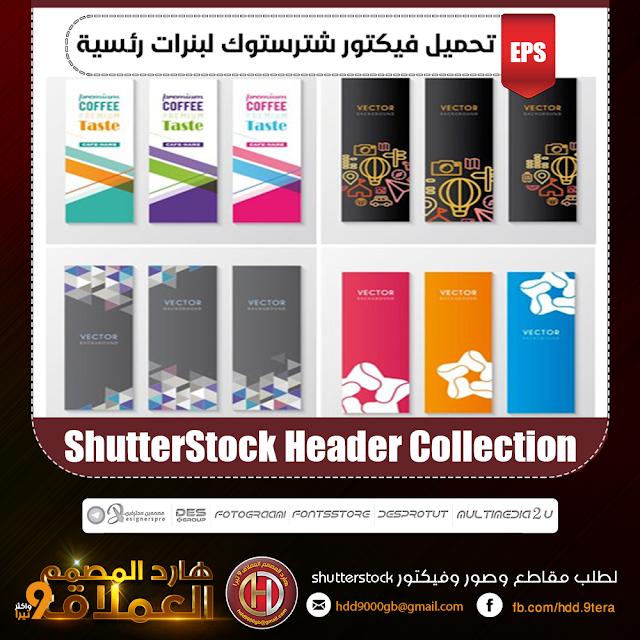 تحميل فيكتور شترستوك لبنرات رئسية ShutterStock Header Collection