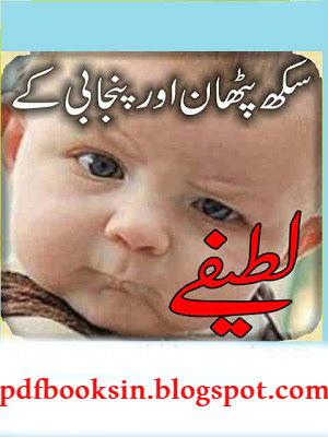 funny-pakistani-jokes
