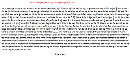 Festival 2016: Independence Day Punjabi Language Speech 2016