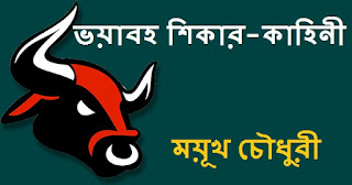 Hunting Story By Mayukh Chowdhury Bangla Boi PDF