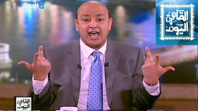 مشاهدة عمرو اديب حلقة الخميس