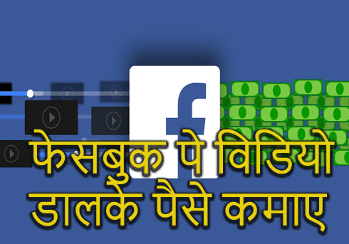facebook-se-paise-earn-kare