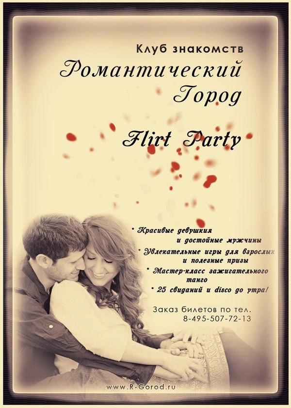 клуб знакомств романтический город ближайшие мероприятия
