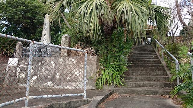 稲嶺農村公園の遊歩道の階段の写真