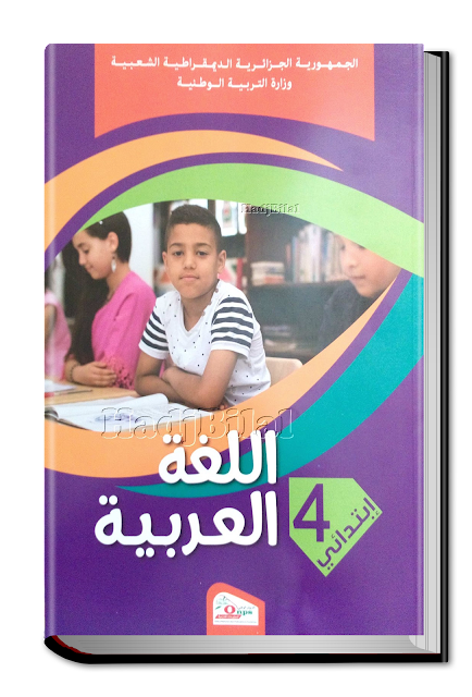كتاب اللغة العربية للسنة الرابعة إبتدائي الجيل الثاني