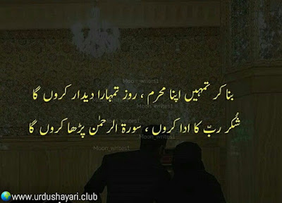 Bana Ker Tumhe Apna Muhrm, Roz Tumhra Didaar Karo Ga.  Shukar Rab Ka Ada Karon, Surat-e-Rehman Parha Karo Ga...!!  #love #shayari