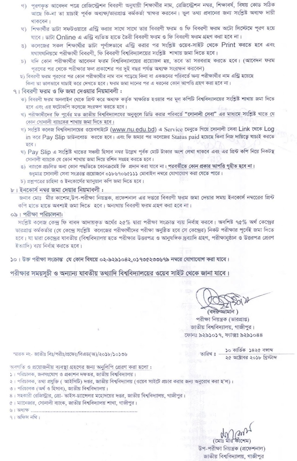 National University B.ED Hons 4th year 7th Semester Form Fill Up Notice circular 2018