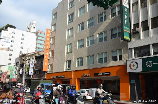 新驛旅店III
