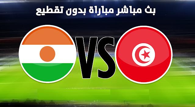 مشاهدة مباراة تونس والنيجر بث مباشر اليوم