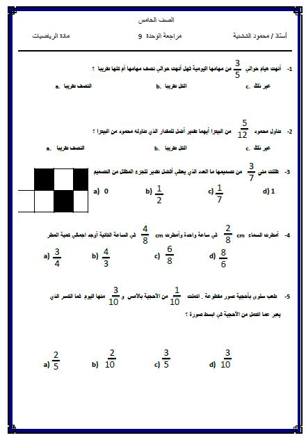 أوراق عمل ومراجعة الوحدة الخامسة التعابير رياضيات