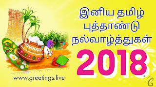 இனிய தமிழ் புத்தாண்டு நல்வாழ்த்துகள் 2018 Tamil new year HD Tamil Language
