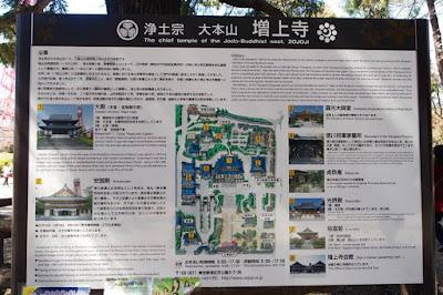 Zojoji Temple Area Map in Tokyo