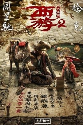 Xem Phim Tây Du Ký 2: Ngoại Truyện Tây Du Hà Ma