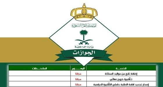 تعرف على قانون الخروج النهائي من السعودية 2019 2020
