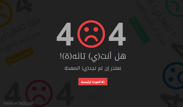 صفحة الخطأ أو error page