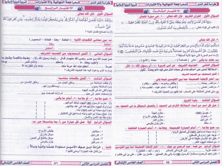 مراجعة وامتحانات دين للصف الخامس ترم ثاني 2015 منهاج مصر مرا%D