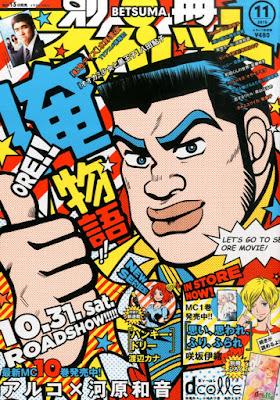 Betsuma 2015 #11 Ore Monogatari!! de Kazune Kawahara & Aruko