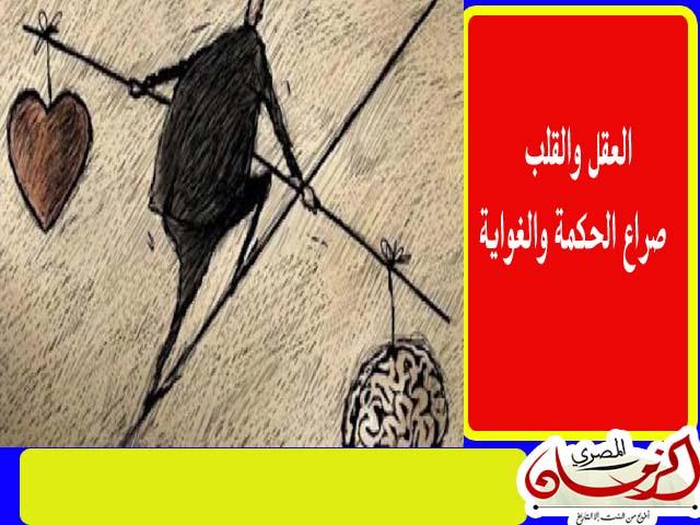 9d01fa5dd العقل والقلب ..صراع الحكمة والغواية ..بقلم : سهام عبد المنعم ...