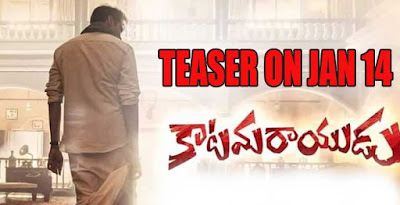 Katamarayudu Telugu Movie Tease