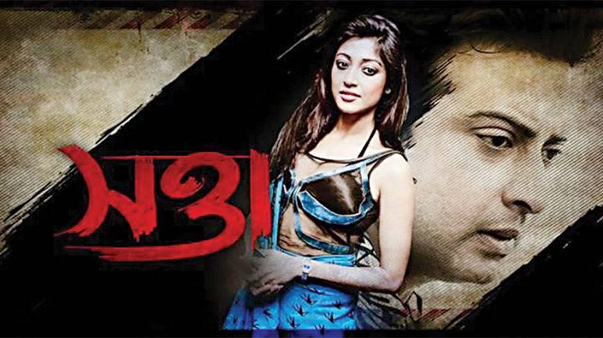 Free Download Full Hd New Movies  Sotta 2015 Bangla -5371