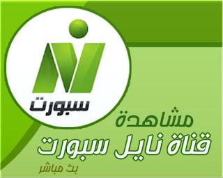 مشاهدة قناة النيل للرياضة الأرضية بث مباشر - Nile Sport HD Live