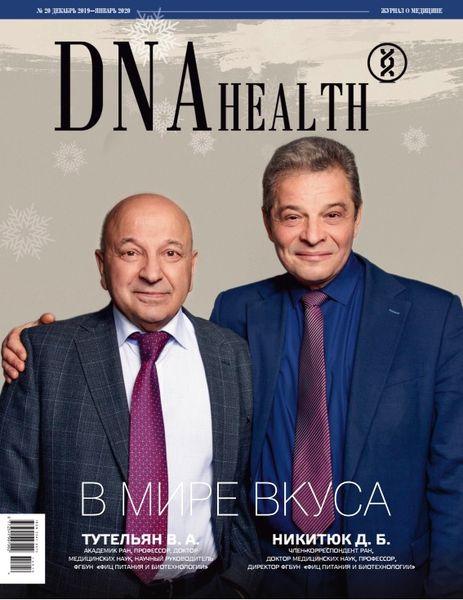Читать онлайн журнал DNA Health (№20 2019) или скачать журнал бесплатно