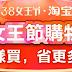 【淘寶天貓】38婦女節/女王節優惠