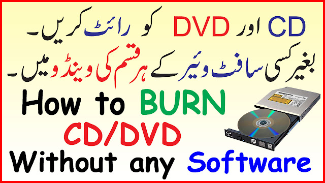 How to Burn CD/DVD in Windows
