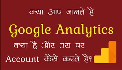 Google Analytics kya hai ? blogger,WordPress par kaiss set karen puri jankari hindi me 1