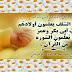 AJARILAH ANAK-ANAK KALIAN MENCINTAI PARA SAHABAT رضي الله عنهم