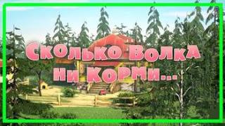Маша и Медведь - 69 серия - смотреть онлайн