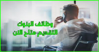 وظائف البنوك فى الدول العربيه للمؤهلات المتوسطه و العليا