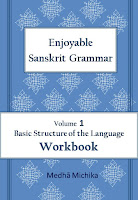 https://www.amazon.co.jp/Enjoyable-Sanskrit-Grammar-1-Workbook/dp/1539432246/ref=as_li_ss_tl?ie=UTF8&qid=1477024964&sr=8-10&keywords=medha+michika&linkCode=ll1&tag=blogsyahooc0b-22&linkId=cd4724bd9c11d7a384ee099b66625896