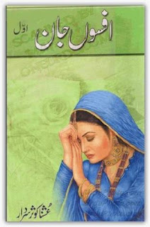 Afsoon e Jaan Complete Part 1+2 By Ushna Kausar Sardar