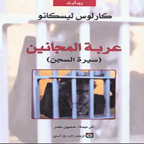 رواية عربة المجانين - كارلوس ليسكانو pdf