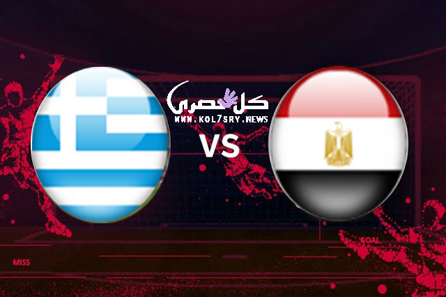 الساعة كام مباراة مصر واليونان الودية اليوم الثلاثاء 27/3/2018 ماتش مصر ضد اليونان والقنوات الناقلة