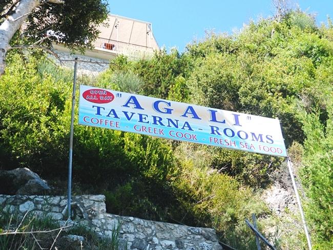 Agali taverna restaurant rooms Sarakiniko beach Parga