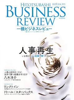 【一橋ビジネスレビュー】 2016年度 Vol.64-No.1