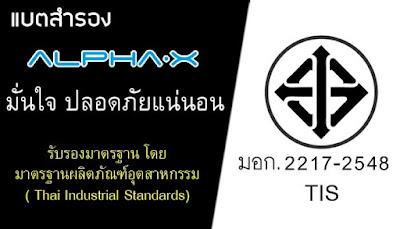 รีวิวขาย แบตสำรอง Power Bank ALPHA.X รุ่น E13 2