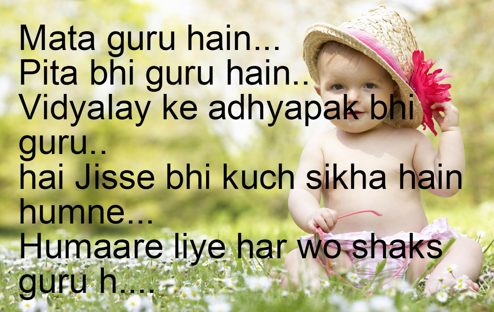teachers day poems in urdu - photo #31