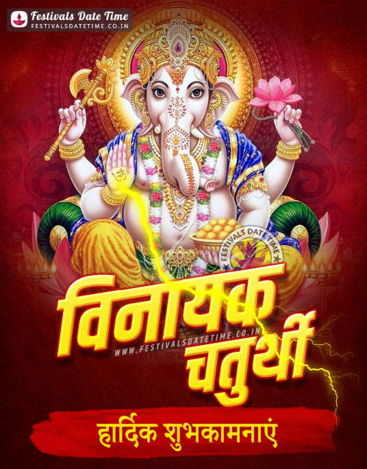 Vinayaka Chaturthi Wallpaper