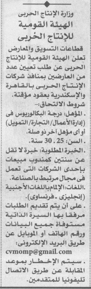 اعلان وظائف وزارة الأنتاج الحربي قطاع التسويق والمعارض