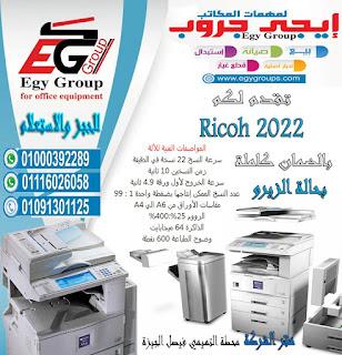 Ricoh Aficio 2022