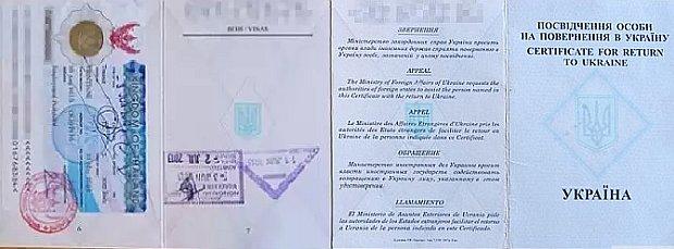 """Удостоверения личности для возвращения на Украину (посвідчення особи на повернення в Україну, """"белый паспорт"""""""