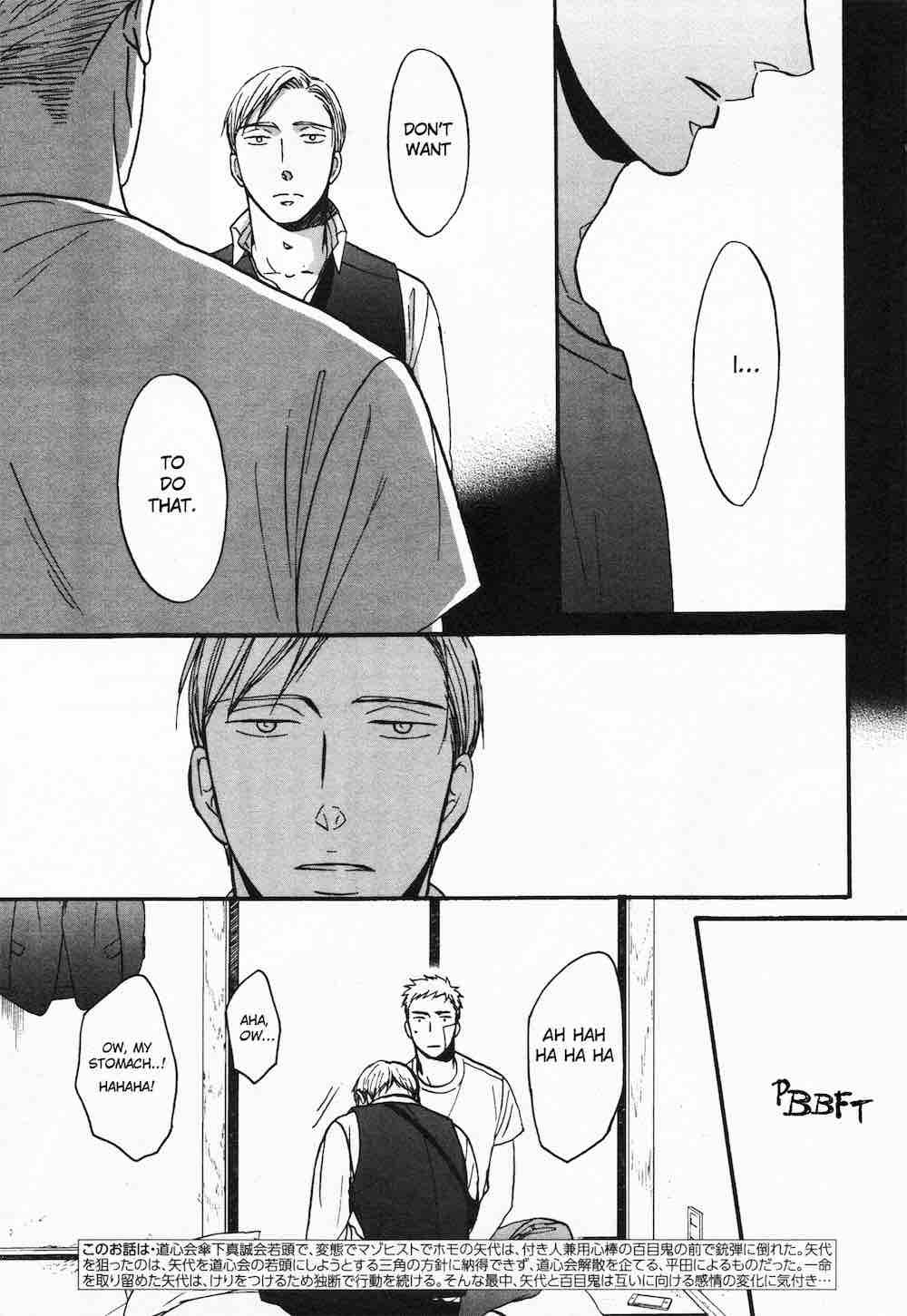 Saezuru Tori wa Habatakanai - Chapter 29