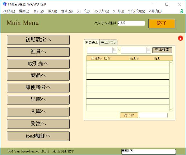 oAuth による FileMaker ログイン直後の Main Menu 画面(FileMaker)