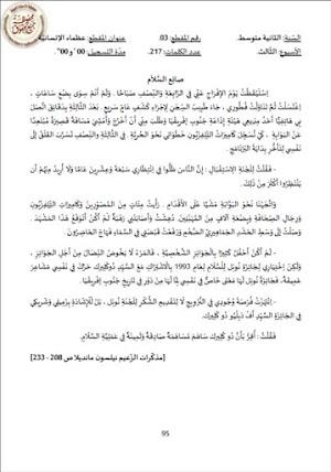 فهم المنطوق نص صانع السلام في اللغة العربية للسنة الثانية متوسط - الجيل الثاني