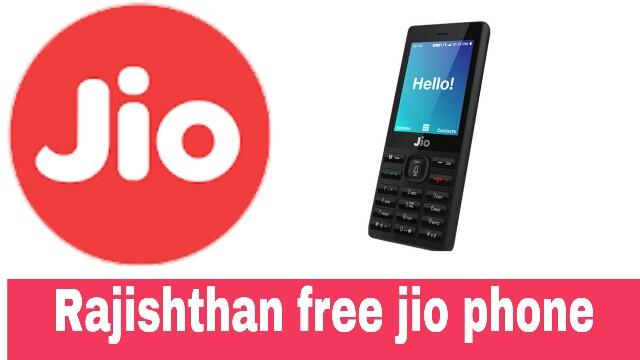 Rajasthan sarkar yojna free jio phone