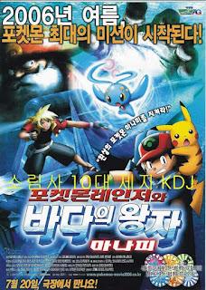 Pokemon Movie 9: Chiến Binh Pokemon Và Hoàng Tử Biển Cả Manaphy