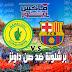 مشاهدة مباراة برشلونة وماميلودي سونداونز بث مباشر برشلونة وماميلودي سونداونز اليوم الأربعاء 16-5-2018 في مباراة ودية
